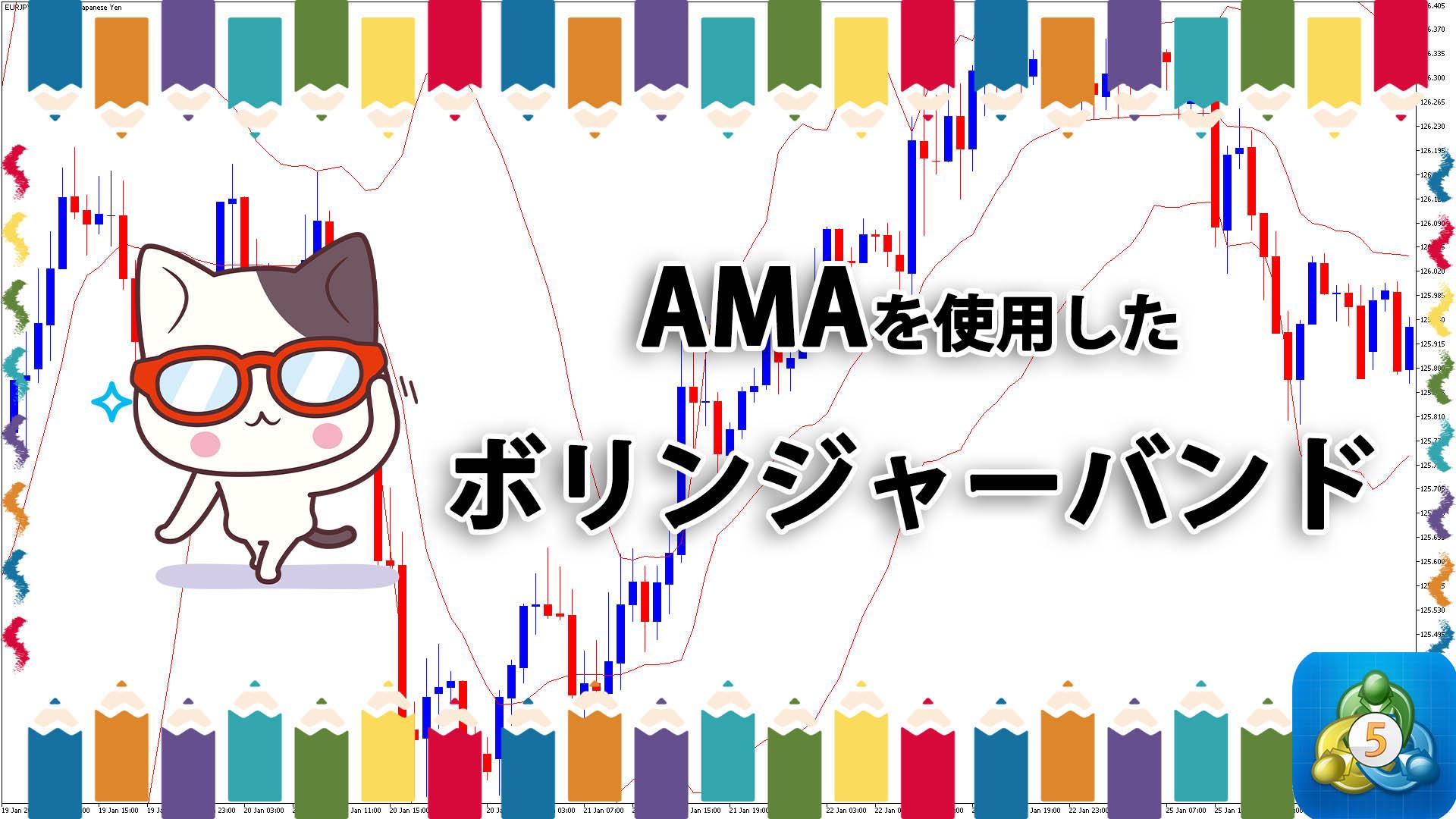 AMAを使用したボリンジャーバンドを表示するMT5インジケーター「amabb」