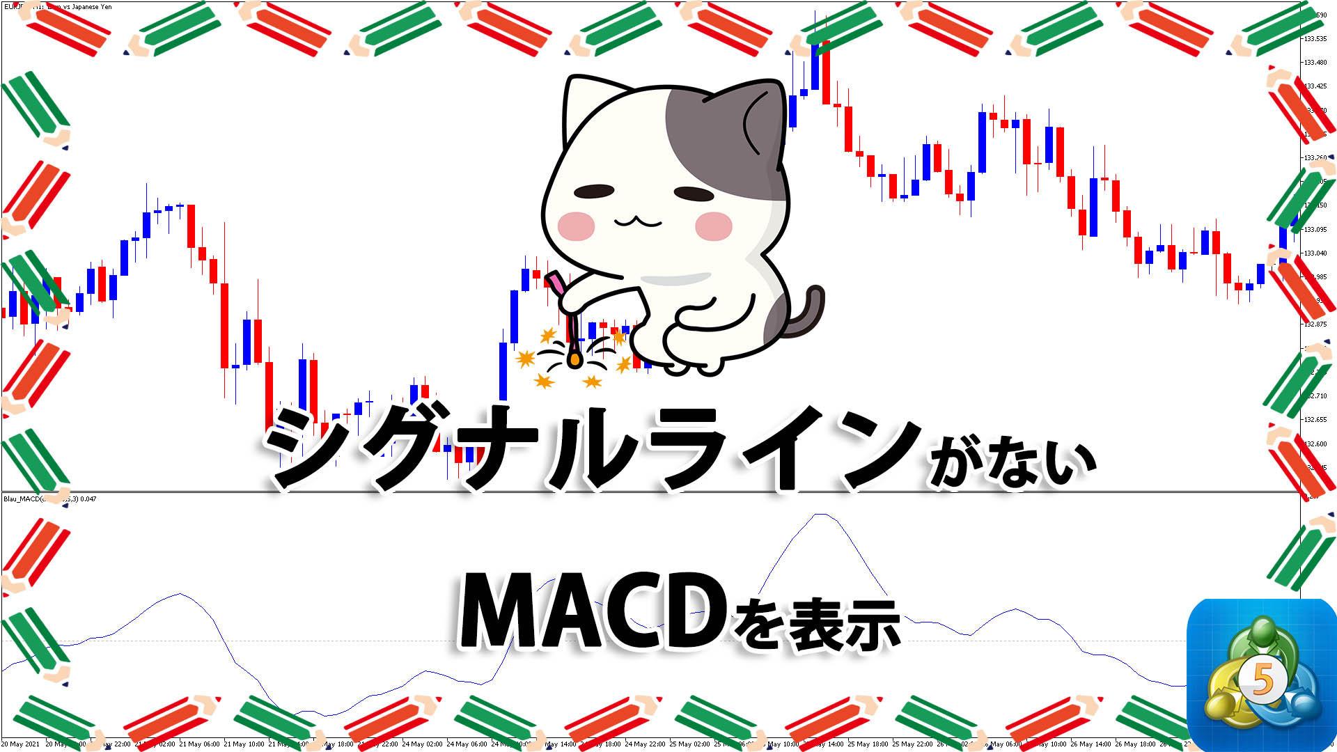 シグナルラインを省略したMACDを表示するMT5インジケーター「blau_macd」