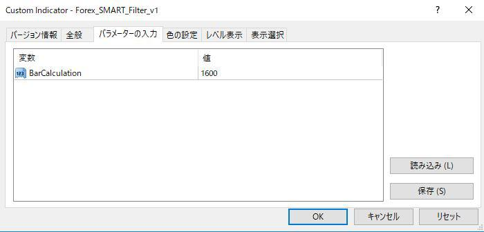 Forex_SMART_Filter_v1パラメーター画像