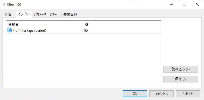 fir_filterパラメーター画像