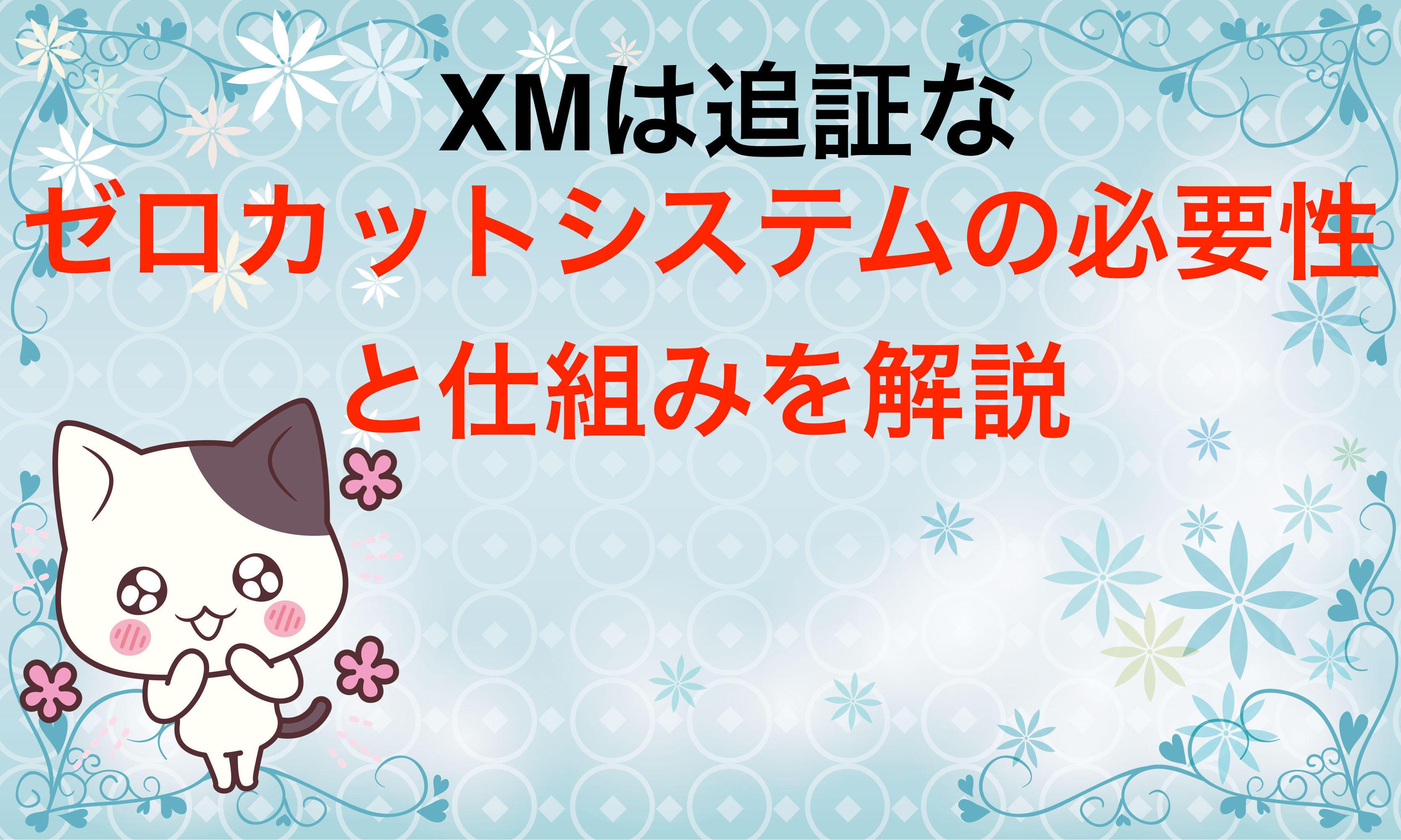 XMは追証なし〜ゼロカットシステムの必要性と仕組みを解説