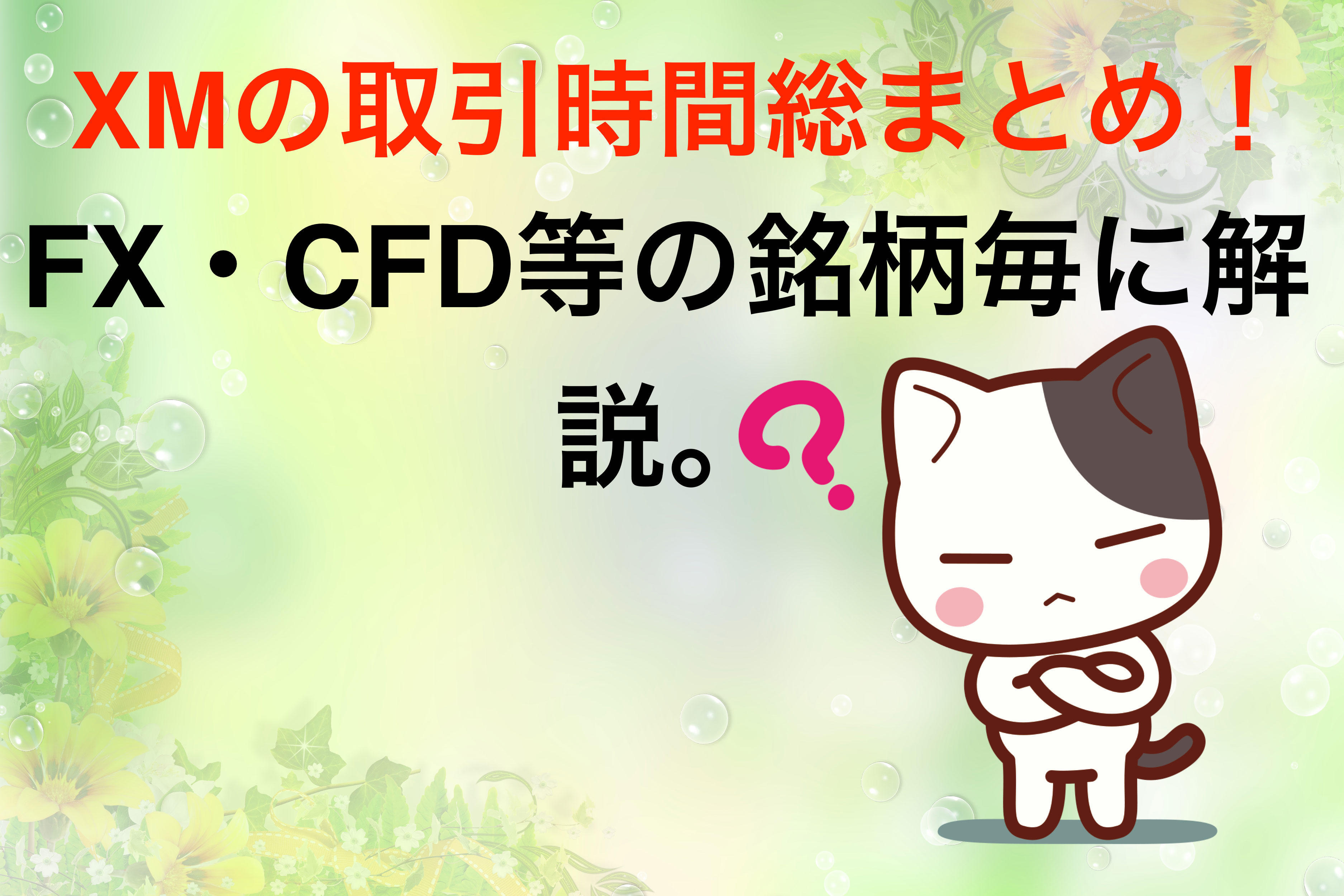 XMの取引時間総まとめ!FX・CFD等の銘柄毎に解説。