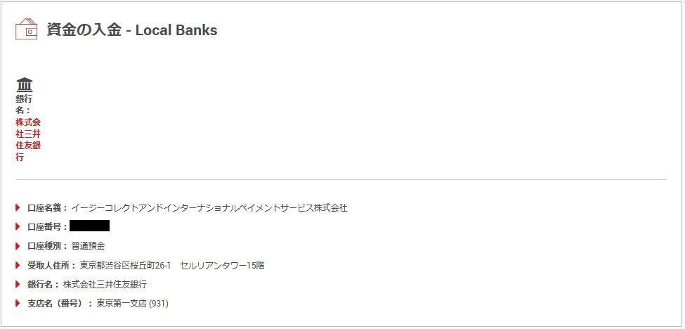 銀行振り込み(国内銀行送金)説明2
