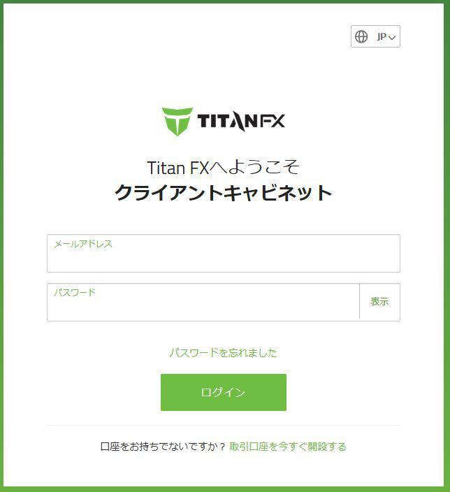 TitanFXログイン画面