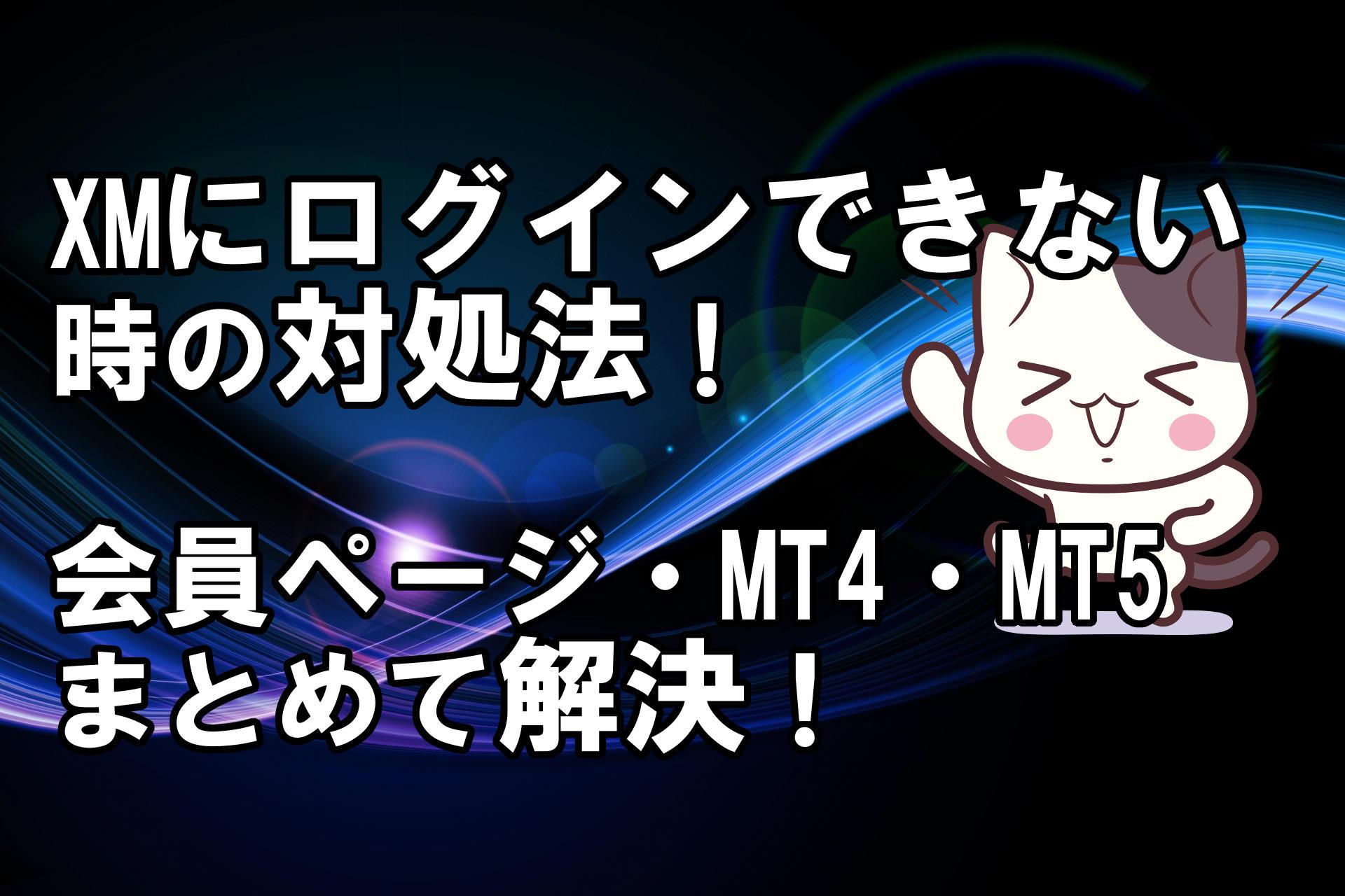 XMにログインできない時の対処法!会員ページ・MT4・MT5まとめて解決!