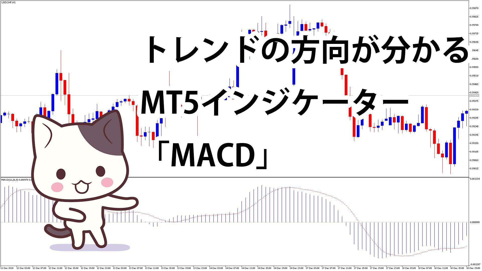 トレンドの方向を表示するMT5インジケーター「MACD」