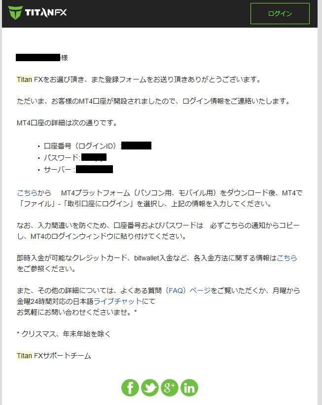 MT4口座が開設されましたメール