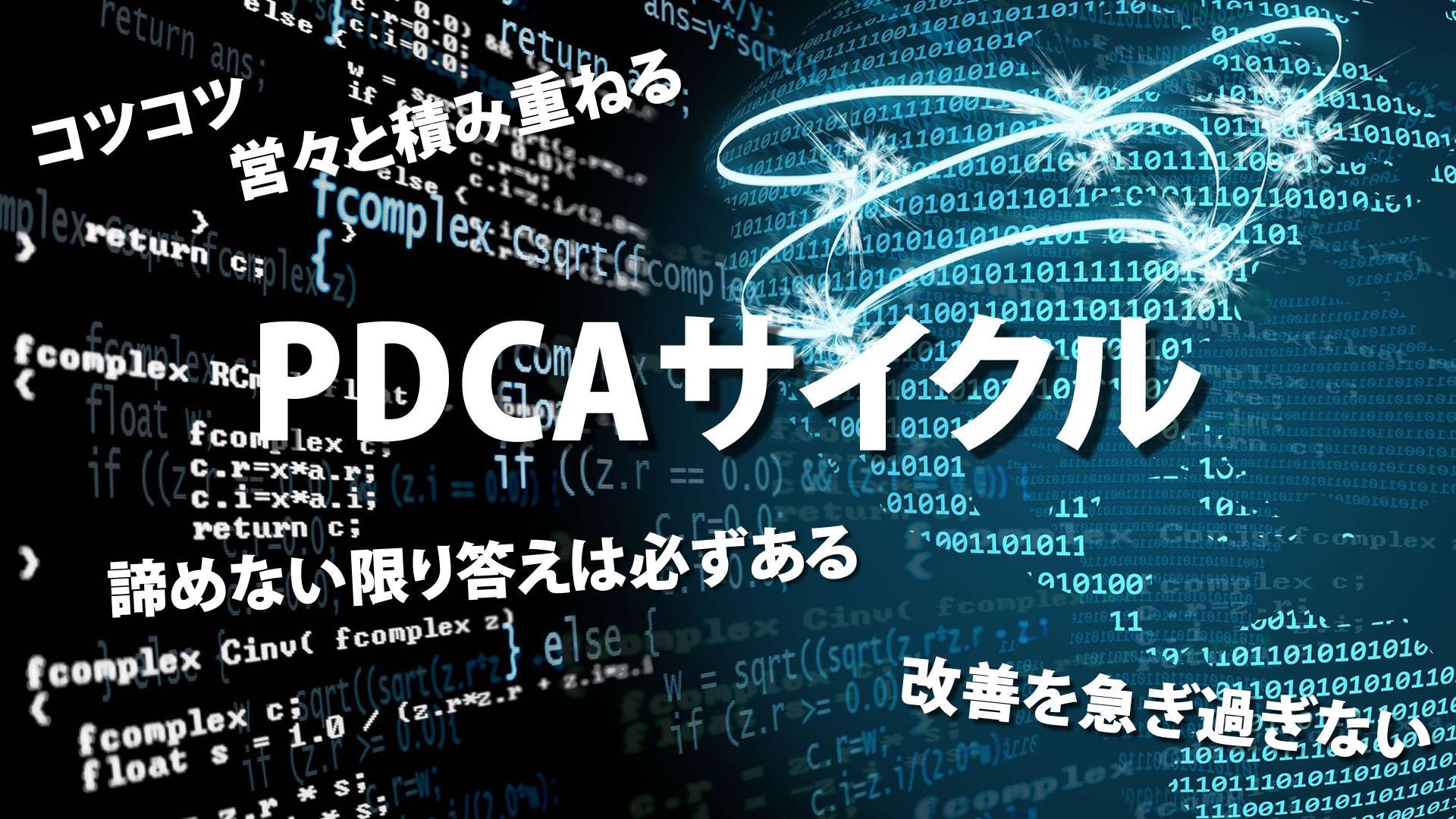 PDCAサイクル~トレーダーの仕事はPDCAサイクルを回し続ける事~