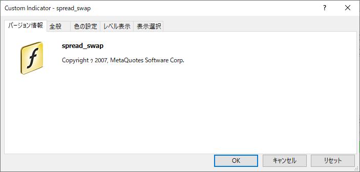 spread_swapパラメーター画像
