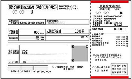 公共料金請求書・領収書(電気料金、ガス料金、水道料金)