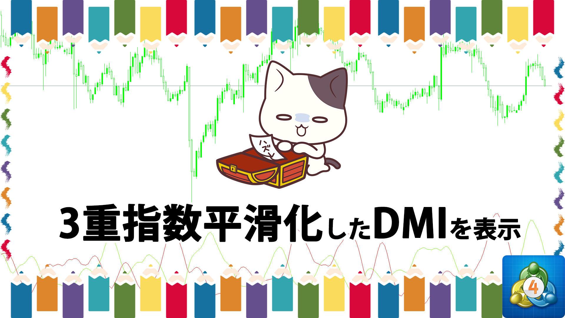 ノイズの少ないDMIを表示するMT4インジケーター「t3_adx_sdi_-di_burst」