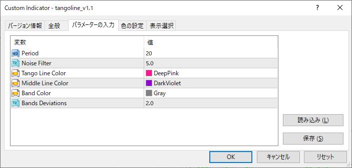 tangoline_v1.1パラメーター画像
