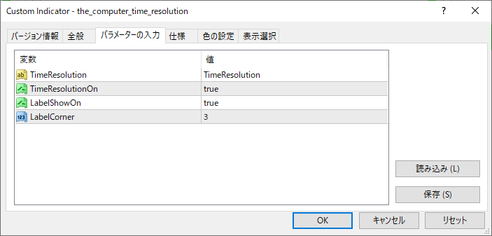 the_computer_time_resolutionパラメーター画像