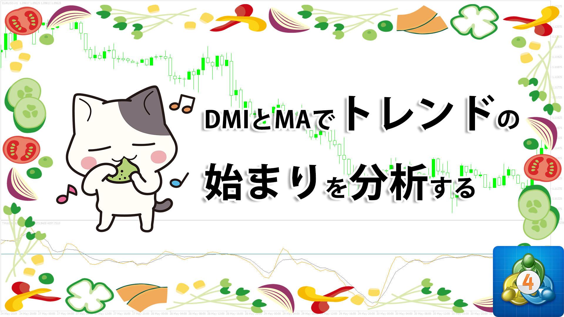 DMIと移動平均線をもとにトレンドの始まりを分析するMT4インジケーターを表示する「tmagiq」
