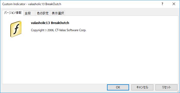 valasholic13_BreakOutchパラメーター画像
