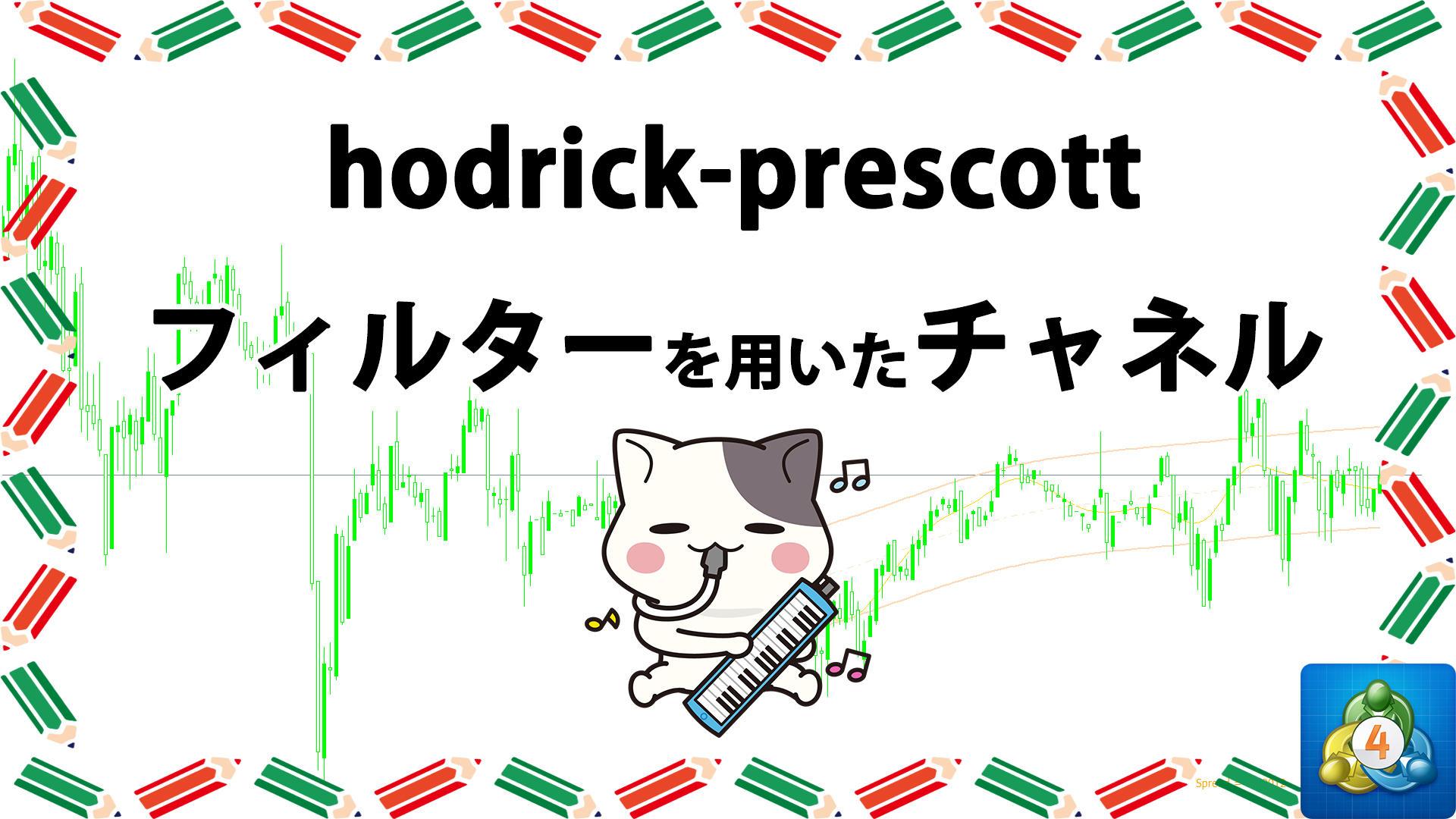 hodrick-prescott_filterを用いたチャネルを表示するMT4インジケーター「vhpchannel_03」