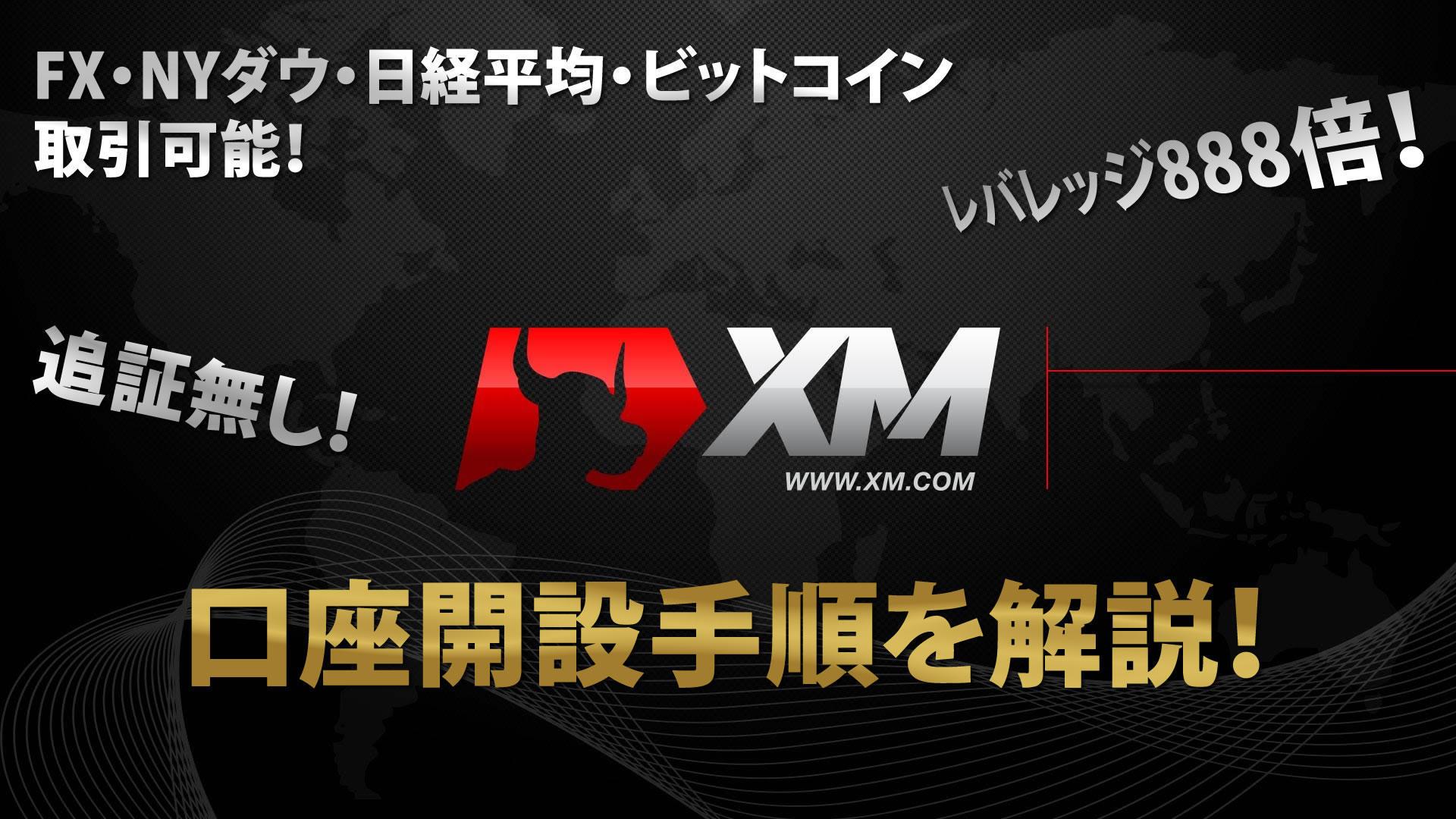XMの口座開設方法をどこよりも詳しく解説!