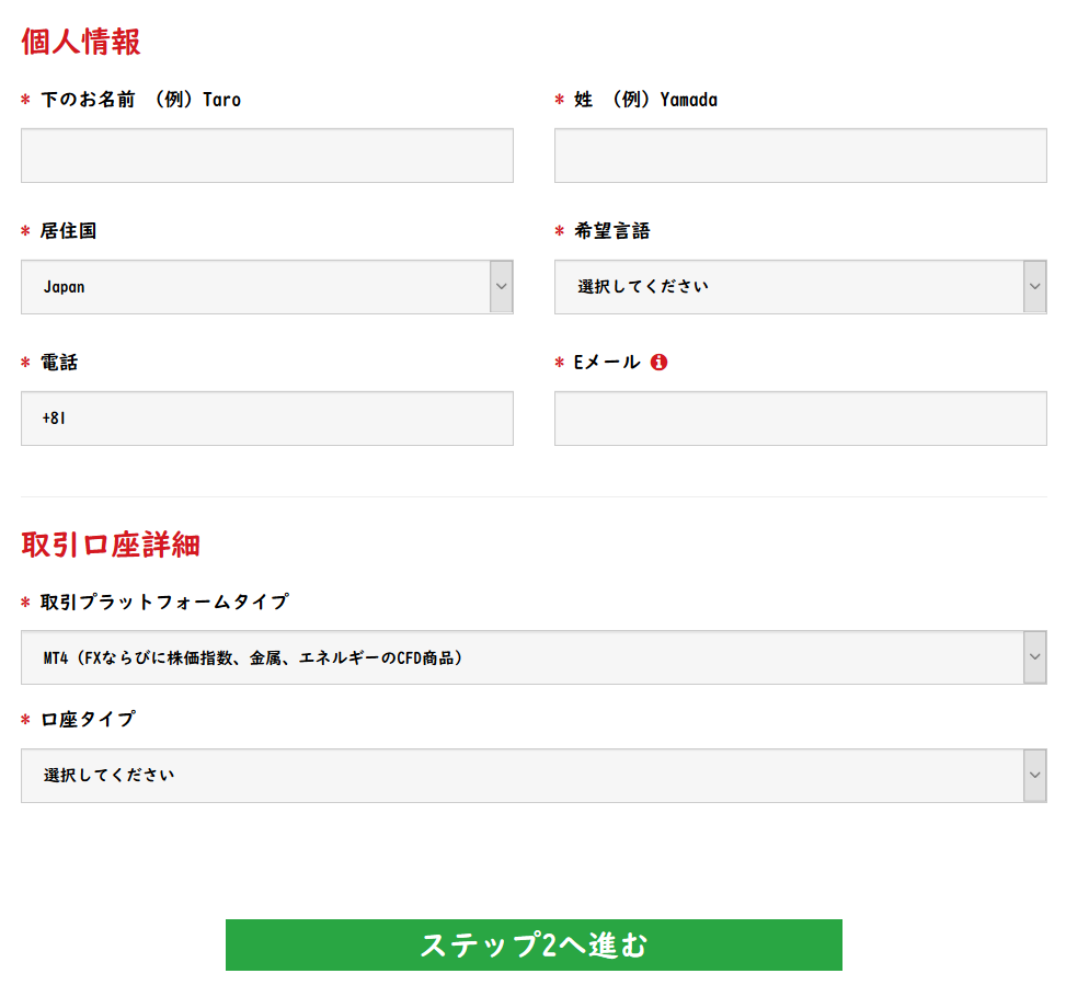 XM口座開設申し込みフォーム01