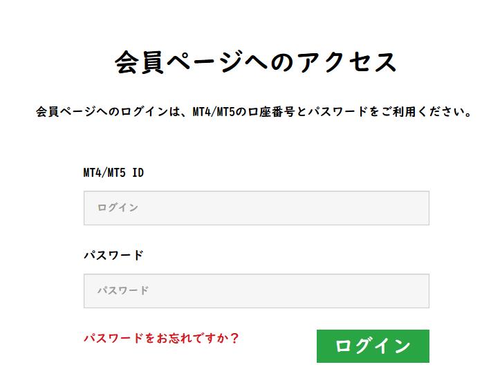 XMサイトログイン画面