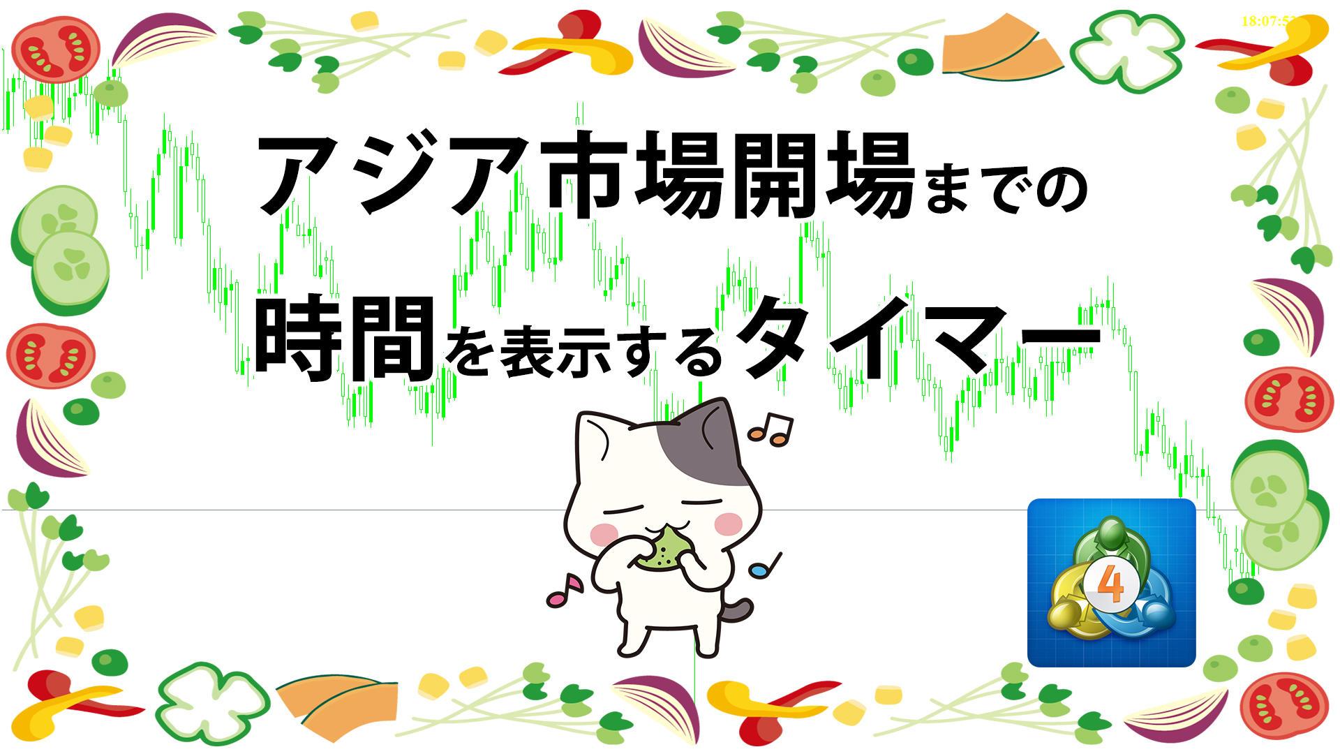 アジア市場開場までの時間をタイマーで表示するMT4インジケーター「xzl_countdown_timer」
