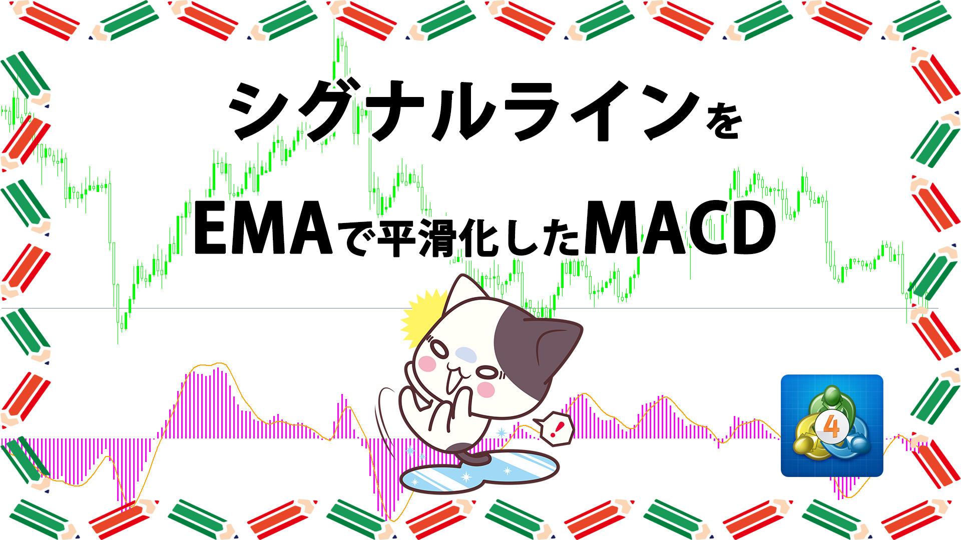 シグナルラインをEMAで平滑化したMACDを表示するMT4インジケータ-「zlagmacd」