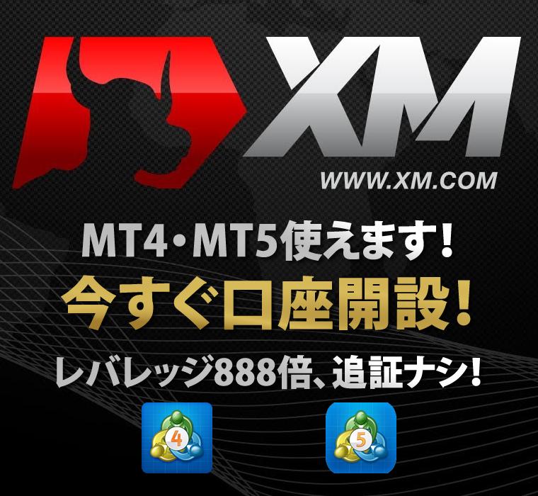 今すぐXMで口座開設