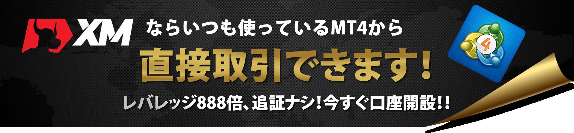 XMはMT4から直接取引できます
