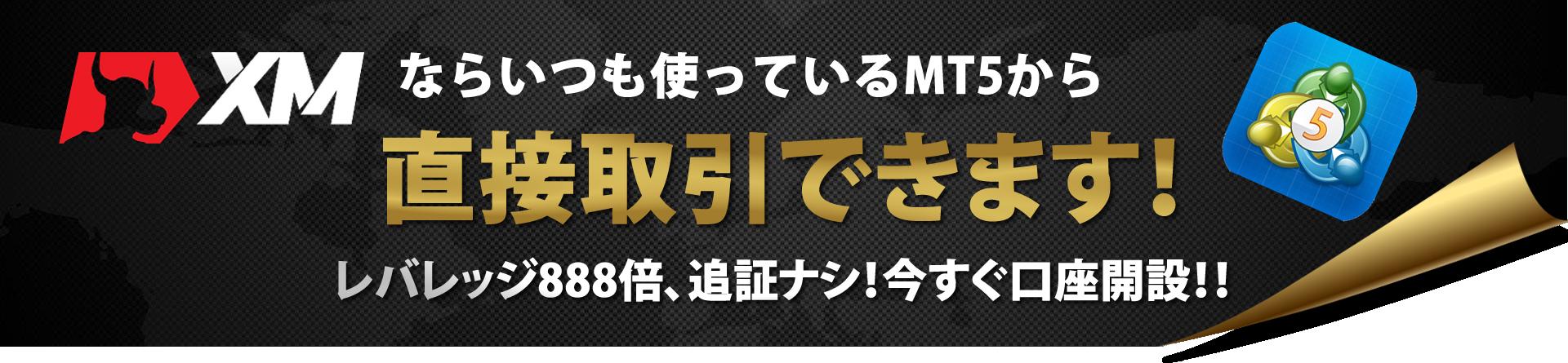 XMはMT5から直接取引できます